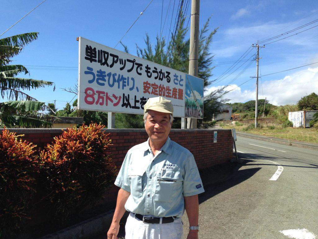 南栄糖業株式会社 前田 和義さん