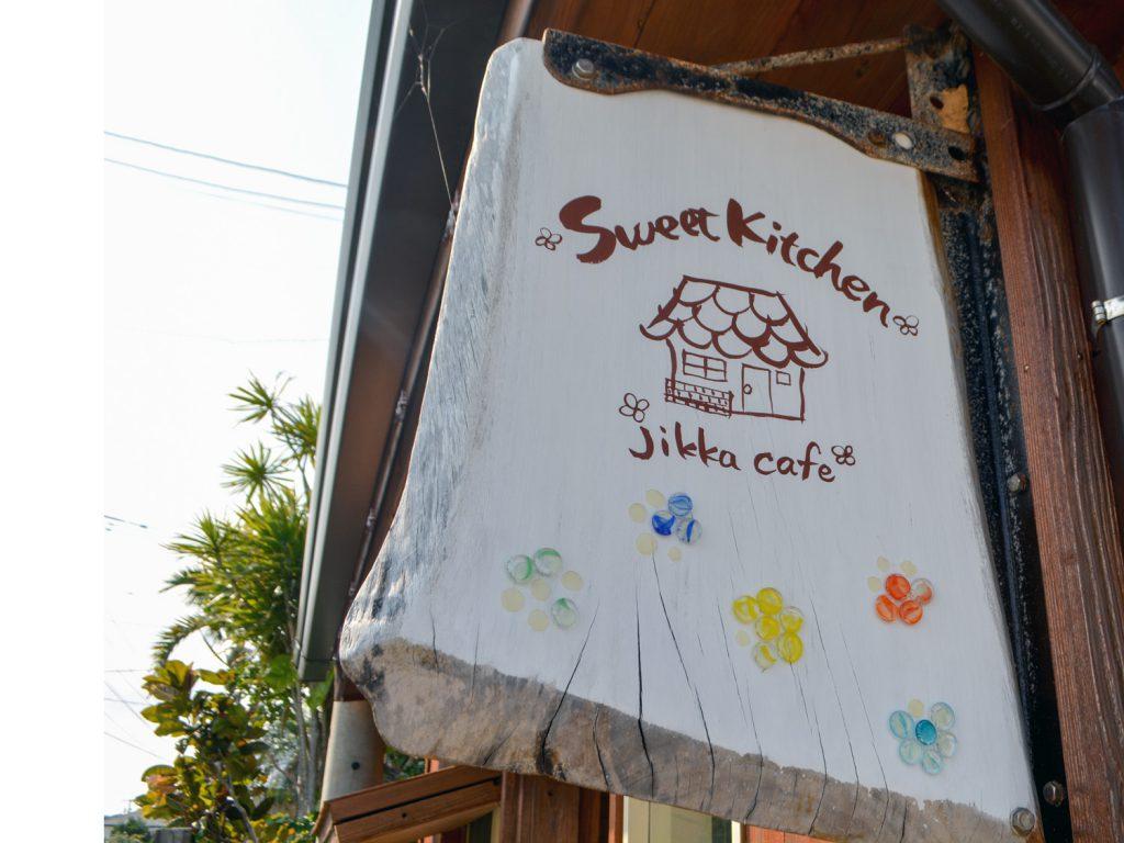 スイスイートキッチン 手作り看板