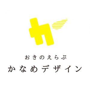 かなめデザインロゴ